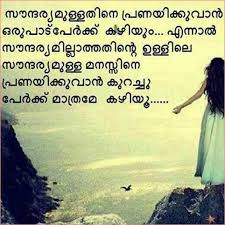 wedding quotes in malayalam malayalam quotes malayalam quote images malayalam status quotes