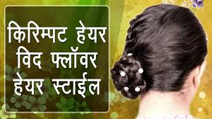 crimped hair with flower hairstyle in hindi for long u0026 medium