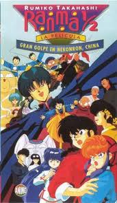 Ranma 1/2 Movie: gran golpe en nekonron china [Latino] (1991)