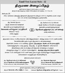 Muslim Wedding Invitation Wording Marvellous Tamil Wedding Invitation Wordings 67 For Your Discount