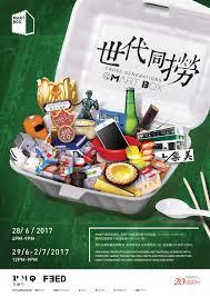 cuisine cr騁oise 世代同撈 mart box市集 玩樂 am730