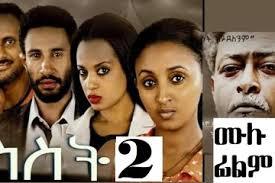 ethiopian movies