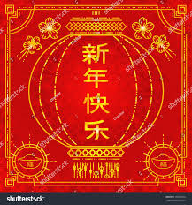 Chinese Design by Chinese New Year Design Sin Nian Stock Vector 248085400 Shutterstock