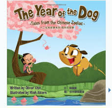 new year kids book gift ideas for new year 2018 year of the dog