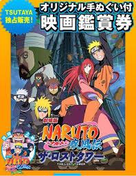 naruto book 2 naruto pinterest best 25 naruto movie 4 ideas on pinterest naruto movie 7