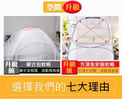 canap駸 pour ap駻o 溫馨居家 三開門式方頂免安裝蚊帳 雙人加大1 8m momo購物網