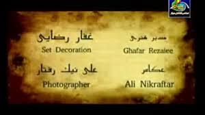 islamic movie hazrat ibrahim a s urdu 1 12 video dailymotion