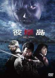 film laga jepang terbaru manga horror higanjima kembali dibuat menjadi film dan drama live