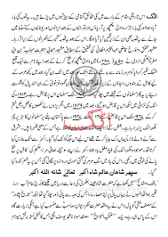 attock history in urdu the real complete history of attock