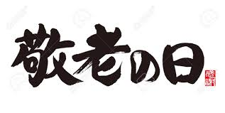 calligraphy of respect for the aged day and meaning of calligraphy