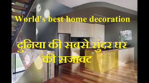 world u0027s best home decoration द न य क सबस स दर