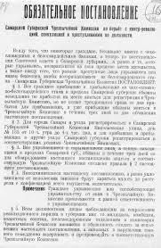 index of i samarskaya isoriya vremya revolycii komuch