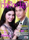 คู่สร้างคู่สม vol. 34 no. 839 February 2014 - Magazines - UtdClub ...