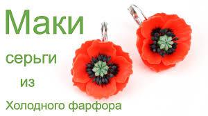 poppy earrings flowers poppy earrings from air polymer clay tutorial
