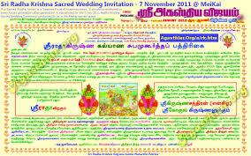 Ganesh Puja Invitation Card Radha Krishna Simple Worship Procedure That Yields Great