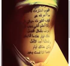 amazing arabic lettering tattoo on girls rib photos pictures