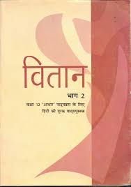 hindi core class 12 amazon in full marks books