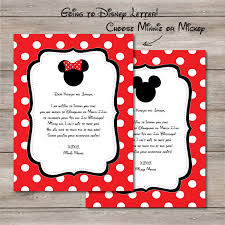 wood carving letter templates minnie mouse letters etsy you re going to disney letter mickey or minnie mouse disney trip announcement letter