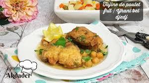 cuisine alg駻ienne facile tajine de poulet frit yhani bel djedj plat pour diner facile de la