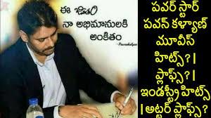 pawan kalyan genuine hits u0026 flops movies list power star pawan