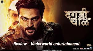 film underworld 2015 dagadi chawl marathi movie review rating stars ankush chaudhary