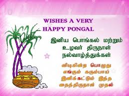 family quotes image in tamil pongal festival whatsapp fb sms