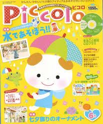 zakka life piccolo japanese kid craft magazine craft ideas