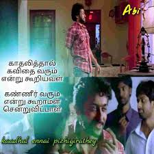 film quotes in tamil latest tamil movie images with quotes awsomelovedps com