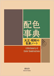 color combinations online buy a dictionary of color combinations book online at low prices