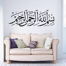 compare prices on bismillah art online shopping buy low price high quality arabic muslim islamic vinyl wall stickers home decor bismillah art mural decal zy596