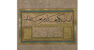 Ottoman Founder Sheikh Hamdullah Founder Of The Ottoman School Of Calligraphy