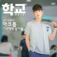 download mp3 free new song kpop 2017 single maktub school 2017 ost part 5 mp3 kpop music