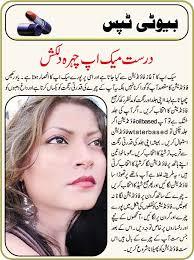 how do me mekaup haircut full dailymotion makeup tips beauty tips hair styles beauty cosmetics top urdu