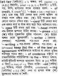 Letter Meaning In letter to bengali meaning of letter bdword