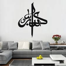 Islamic Home Decor 100 Islamic Home Decor Uk Arabic Art Canvas 4 Quls Quranic