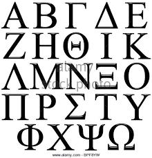 greek alphabet stock photos u0026 greek alphabet stock images alamy