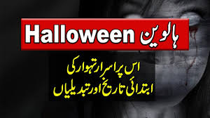 mysterious festival halloween in urdu purisrar dunya urdu