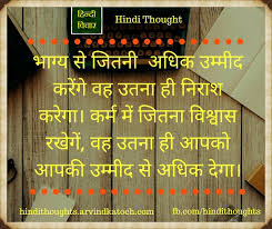 favorite meaning in hindi hindi suvichar on fate luck and hope hindi quote pinterest