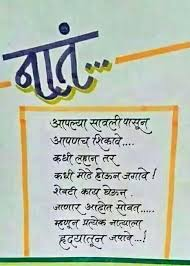 wedding quotes marathi 31 best marathi quotes and poems images on poems