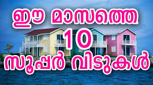 Kerala House Plans With Photos And Price Kerala 10 Super House Designs Low Cost House Designs 2017 Youtube