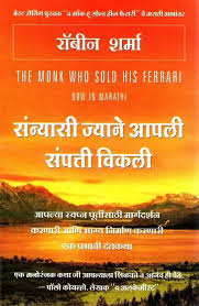 the monk who sold his audio free the monk who sold his marathi buy the monk who sold
