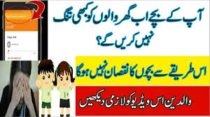 protect your android phone from your child all urdu tips