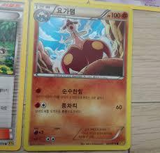 south korean cards xy primal clash modern seoul