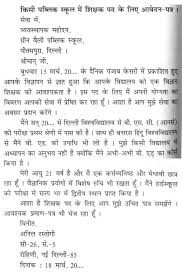 pastoral resume examples hindi application letter sample sample pastoral resume church resume cover letter church patriot express hindi essay writing book fully belly