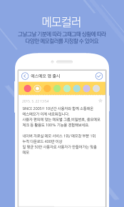 s memo apk smemo plus 유료 1 1 2 apk android productivity apps