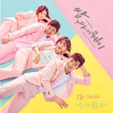 Fight For My Way Kbs2 Drama Fight For My Way Original Television Soundtrack By