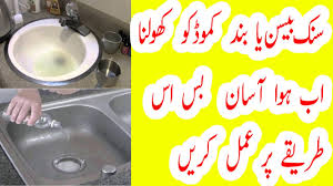 b and q kitchen design service sink besan ya band commode ko kholna ab hua asan how to unblock