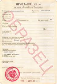 how to get russian visa invitation letter