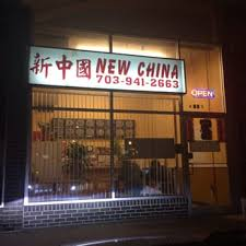 Comfort Inn Annandale Va New China Restaurant 21 Reviews Chinese 4205 Annandale Ctr