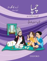 urdu reading scheme champa revised edition
